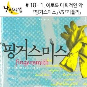 # 18-1 세라 워터스『핑거스미스』VS 퍼트리샤 하이 스미스『리플리』