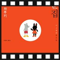 잡문집 - 무라카미 하루키 [비채]