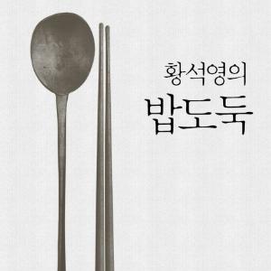 [오늘의 책] 3월 1주 ㅡ 『황석영의 밥도둑』외