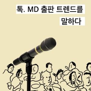 [2018 올해의 책] MD 좌담회 북트랜드 Talk (1) 독자를 아시나요?