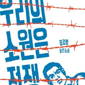 [오늘의 책] 11월 3주 ㅡ『우리의 소원은 전쟁』외