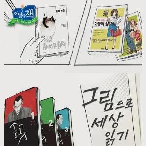 [6월 이달의 책] 그림으로 세상 읽기