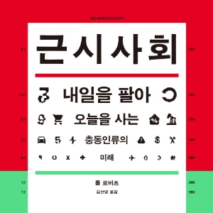 언론이 주목한 새로 나온 책 ㅡ 2월 2주 『근시 사회』외