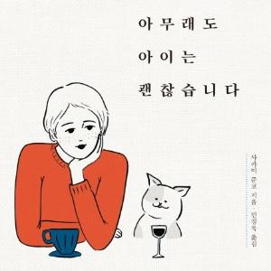 [언론이 주목한 책 3] 1월 2주 『아무래도 아이는 괜찮습니다』외