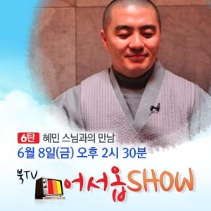 [��TV ���SHOW 6ź] - ��� ������ ���� (6�� 8�� ����2�� 30�� ���)