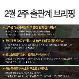 [2월 2주 출판계 브리핑] '대선 주자들의 책 판매 성적표는?' 외