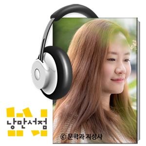 138. 2018 젊은작가상 대상 - 박민정, 「세실, 주희」