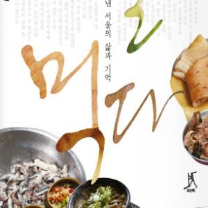 가슴으로 맛보는 서울 음식 이야기 『서울을 먹다』