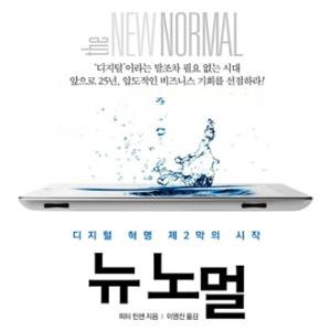 디지털 혁명 제2막의 시작, 『뉴 노멀』