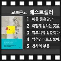 <1월 4주 베스트셀러> 혜민 스님의『멈추면 비로소 보이는 것들』 종합 4위