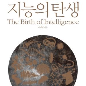 [언론이 주목한 책 3] 지능은 생명의 것이다『지능의 탄생』
