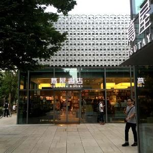 [지적자본론] 8.  책을 팔지 않는 서점? 다이칸야마 츠타야 서점에 가다!