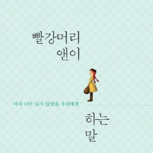 [오늘의 책] 7월 4주 ㅡ『빨강머리 앤이 하는 말』외