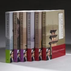 『나의 문화유산답사기』300만부 판매 돌파