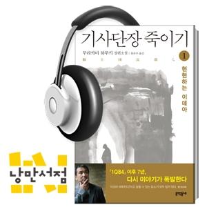 112회. 웰컴 투 하루키 월드 - 무라카미 하루키, 『기사단장 죽이기』