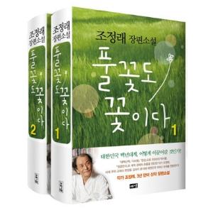 [베스트셀러 IN&OUT] 7월 2주 ㅡ 조정래 3년만의 신작 『풀꽃도 꽃이다』