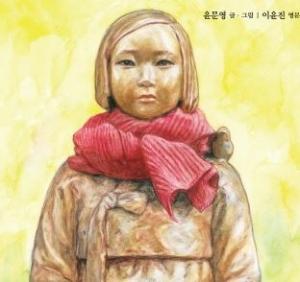 부산동구청, 소녀상 강제 철거 압수 논란