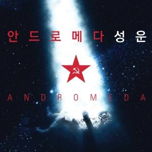 [오늘의 책] 3월 1주『안드로메다 성운』 외
