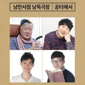 소설가 김훈과 함께하는 낭만서점 낭독극장 열려