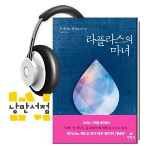 195. 히가시노 게이고, 『라플라스의 마녀』- 히가시노 게이고 데뷔 30주년 기념작
