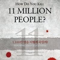 1100만 명을 죽이는 가장 쉬운 방법, 『1100만 명을 어떻게 죽일까?』