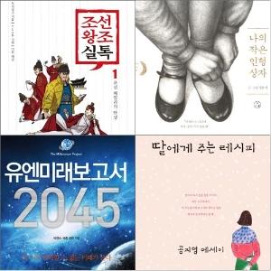 [2016년 출판 트렌드 키워드 10] 교실 밖 역사, 우리 그림책, 넓게 보고 작게 움직이기, 가족