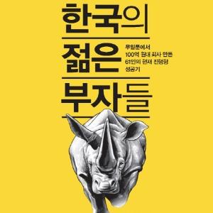[지금 뜨는 책 3] 평균 연령 33세, 현재 진행형 성공기『한국의 젊은 부자들』