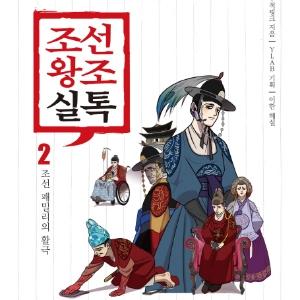 [베스트셀러 IN&OUT] 12월 3주 ㅡ 돌아온 조선 패밀리, 대활약!