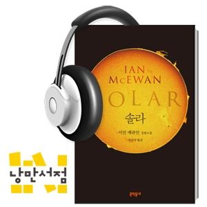 159. 바람둥이, 노벨상 수상자의 삶 - 이언 매큐언, 『솔라』