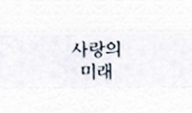 [54화] <사랑의 미래>, 첫눈 오는 날의 기이한 위로