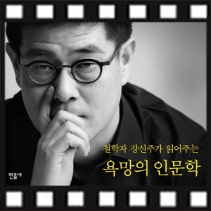 <11월 5주 베스트셀러> 철학자 강신주의 『감정수업』 종합 7위 진입