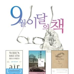 [9월 이달의 책] 추석에 볼 만한 세 권의 책