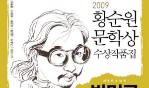 미당문학상, 황순원문학상 수상작 발표