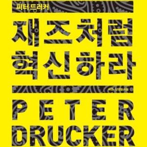 경영의 새로운 화두 '영감과 통찰력'  『피터 드러커, 재즈처럼 혁신하라』