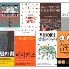 삼성경제연구소가 추천하는 2013년 'CEO가 휴가 때 읽을 책'