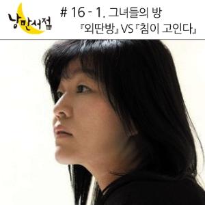 # 16-1 신경숙『외딴방』VS 김애란『침이 고인다』- 그녀들의 방