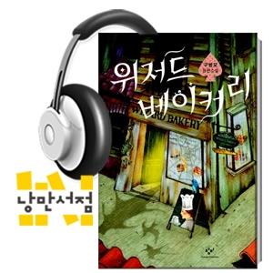 227. 구병모, 『위저드 베이커리』 - 주문 제작, 마법의 빵