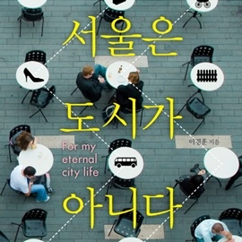 서울은 왜 도시가 아닐까 _ 7월 1주 언론이 주목한 책