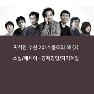 [궁극의 리스트] 지식인 추천 2014 올해의 책(2) 문학과 경제경영/자기계발