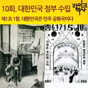 [라이크역사 10회] 대한민국 정부 수립