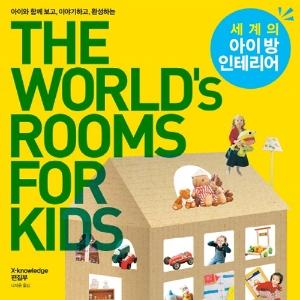 전세계 친구들의 방은 어떻게 생겼을까? 『세계의 아이 방 인테리어』