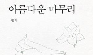 법정스님 도서 상위권 휩쓸어, 절판 소식에 품귀 현상- 3월 2주 베스트셀러