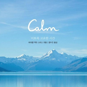 [Calm ����� ����� �ð�] 1. �ڿ��� ����� ���ε�