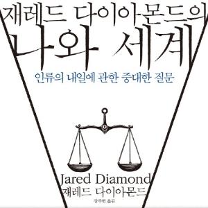 언론이 주목한 새로 나온 책 ㅡ 4월 5주『재레드 다이아몬드의 나와 세계』외