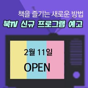 교보문고 북뉴스 신규프로그램 예고