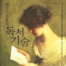 사랑하다 책을 펼쳐 놓고 읽다