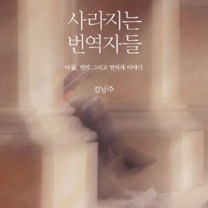 언론이 주목한 새로 나온 책ㅡ11월 2주 『사라지는 번역자들』외