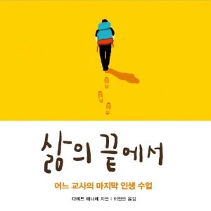 [오늘의 책] 3월 2주 ㅡ 『삶의 끝에서』외