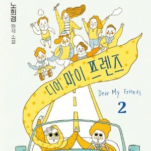 [베스트셀러 IN&OUT] 8월 1주 ㅡ 명대사의 향연 『디어 마이 프렌즈. 2』