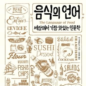[뜨거운 등장] 4월 1주 - 음식의 언어는 어떻게 들릴까?